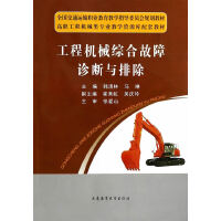 工程机械综合故障诊断与排除(交职委)