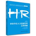 HR企业人力资源管理师系列图书 事业单位人力资源管理