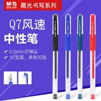 开学必备文具 晨光文具 中性笔 办公学生中性笔 水笔 0.5mm子弹头 Q7