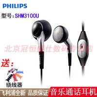 【支持礼品卡+送绕线器包邮】Philips飞利浦耳机 SHM3100U 耳塞式通话耳麦 电脑语音耳机