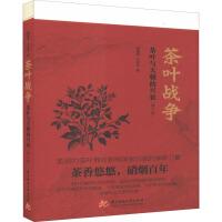 茶叶战争:茶叶与天朝的兴衰(修订版) 周重林,太俊林 著