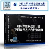 【广通图书】11SG102-3 钢吊车梁系统设计图平面表示方法和构造详图 国家建筑标准设计图集 结构图集 中国建筑标准