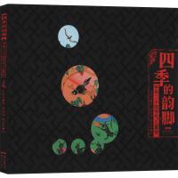 四季的韵脚 中华二十四节气儿童诗 广东新世纪出版社