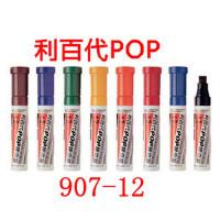 【满59包邮】利百代 907-12 12mm POP 麦克笔 唛克笔 广告笔 海报笔