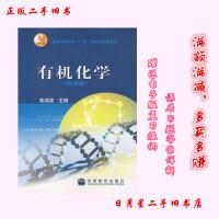 【旧书二手书8成新】有机化学(第四版) 高鸿宾 9787040164497 高等教育出版社【正版】