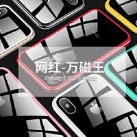 万磁王抖音iphoneX手机壳苹果8/7plus钢化玻璃壳磁吸壳