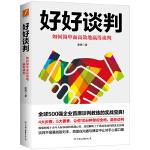 好好谈判 中国友谊出版社