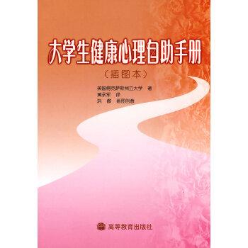 大学生健康心理自助手册(插图本)