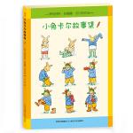 小兔卡尔故事集(全二册)