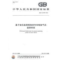 基于胎压监测模块的汽车轮胎气压监测系统GB/T 26149-2010