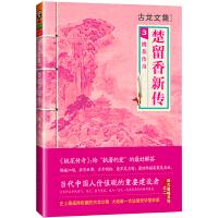 古龙文集・楚留香新传3:桃花传奇