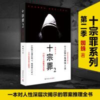 十宗罪2:中国十大恐怖凶杀案(超值纪念版)