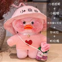 网红小黄鸭子玩偶ins玻尿酸鸭小号公仔毛绒玩具女生娃娃生日礼物 小姐姐帽子 粉色爱心毛衣