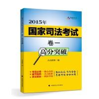 2015年国家司法考试卷一高分突破众合考前冲刺系列(赠卷二卷三新增知识点) 9787562062325