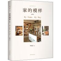 家的模样(新版) 贵州人民出版社