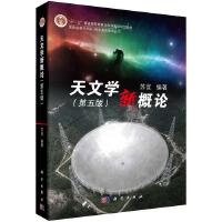 天文学新概论(第五版)