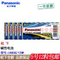 【支持礼品卡+12粒包邮】松下 5号12节AA碱性干电池 LR6EGC/12SW 超强进口 大功率电动玩具 遥控器 手