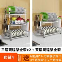 【好货】放碗架沥水架304不锈钢厨房置物架晾碗碟架沥水架厨房碗筷收纳盒 *2+