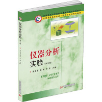 仪器分析实验(第2版)/李志富 华中科技大学出版社