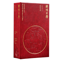 国博日历 2021年 北京联合出版公司