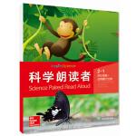 科学朗读者 2-1 欢乐雨林-动物属于生物
