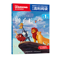 迪士尼流利阅读第1级 狮子王