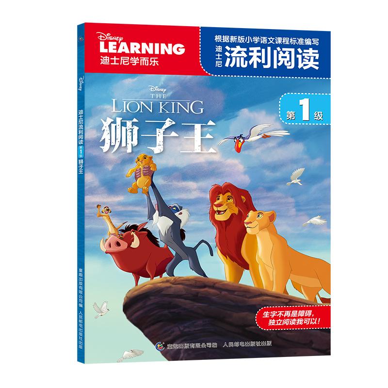 迪士尼流利阅读第1级 狮子王 经典美绘故事拼音版!对应小学二年级上语文教材的难度!教育学、少儿文学等领域专家和重点小学一线语文老师为中国孩子量身打造的专业迪士尼汉语分级读物!