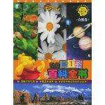 我的第一套百科全书(地球卷、自然卷、动物卷)