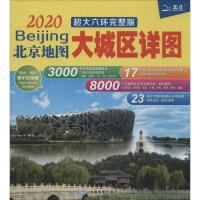 北京地图 大城区详图 超大六环完整版 2020 中国地图出版社