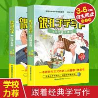 全2册跟诗词学写作+跟孔子学写作 何捷老师的生动语文书系3-6年级小学生作文书课外阅读书籍作文真经小学作文素材6-12岁