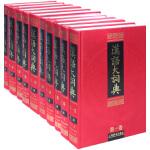 汉语大词典(全23册) (共两箱)目前世界上规模最大、内容最权威的汉语语文工具书,荣获第一届国家图书奖