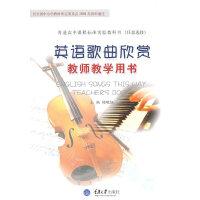 英语歌曲欣赏教师教学用书(换页,换封面)