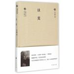 谈美(中国文化丛书)