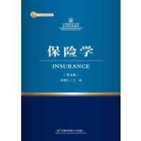 保险学(第九版)