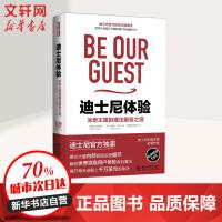 迪士尼体验 北京大学出版社