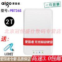 【支持礼品卡+送LED灯包邮】爱国者 PB726S 2T 无线移动硬盘 2TB PB726升级版 高速USB3.0 充