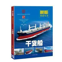 全新正版图书 干货船 中国船舶及海洋工程设计研究院 上海科学技术出版社 9787547841761 蔚蓝书店