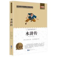 百年经典名著:水浒传