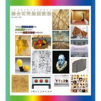 综合材料绘画教程 上海人民美术出版社