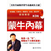 【二手旧书九成新】蒙牛内幕张治国北京大学出版社9787301091753