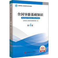 全国导游基础知识 第4版 旅游教育出版社