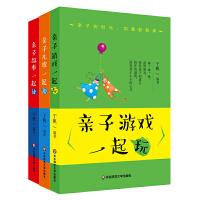 亲子三部曲(套装全3册):亲子游戏一起玩+亲子儿歌一起说+亲子故事一起读