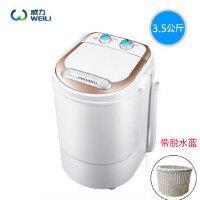 威力XPB35-3501小型迷你半自动洗衣机家用单桶 婴儿宝宝儿童 洗脱两用 双旋钮开关