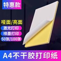 A4不干胶 打印纸 标签贴纸 空白高粘纸定做激光喷墨打印毛面 亚光