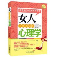 社会心理学与生活书籍女人不可不知的心理学中国式的情与爱人际交往心理学女人不狠地位不稳女性心理学做个有出息的女孩的书 女