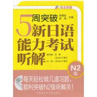 5周突破新日语能力考试听解N2级(配MP3光盘)