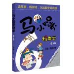 马小跳玩数学 6年级    17000多名读者热评!