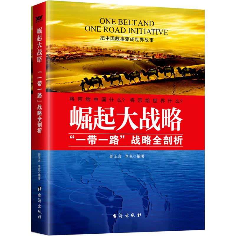 """崛起大战略 : """"一带一路""""战略全剖析 全面通俗解读顶层政策,把中国故事变成世界故事。  看""""一带一路""""对世界范围内的影响,定义世界经济新格局"""