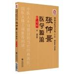 张仲景医学全集:张仲景医学源流(第3版)
