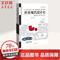 世界现代设计史(第2版) 通俗易读的世界现代设计史 设计类图书